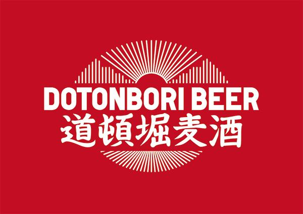 道頓堀ビール